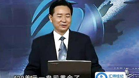 徐洪才-中国企业如何应对金融危机02-oob_标清