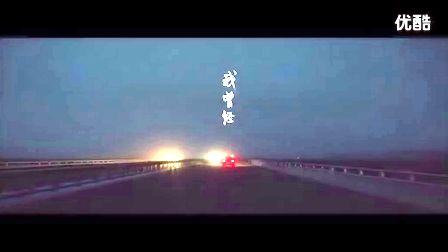 《后会无期》主题歌:平凡之路MV(朴树演唱)