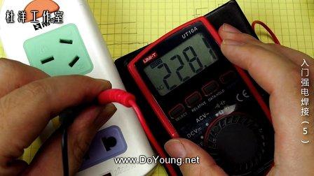 杜洋入门强电焊接(第5集)制作强电电源指示灯