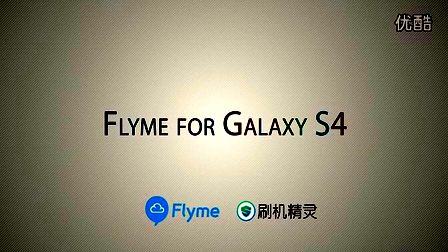 Galaxy S4 i9500 魅族FlymeOS上手体验