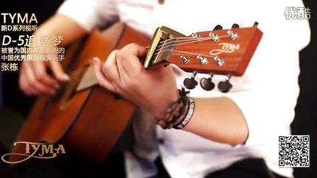 中国优秀原创指弹音乐人--张栋 经典曲子 《追逐梦》
