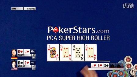 中国扑克人:扑克之星Bonus Cut——Selbst对Quoss