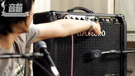 【左轮淘宝测评】巴西吉他音箱Meteoro麦特罗 Discover Sounds