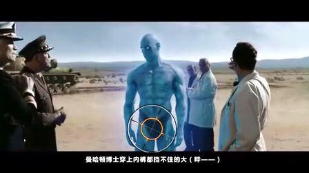 毁节操!一代蓝屌曼哈顿博士