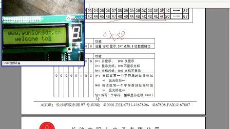 云龙电子51单片机视频教程010-1602液晶显示原理及应用
