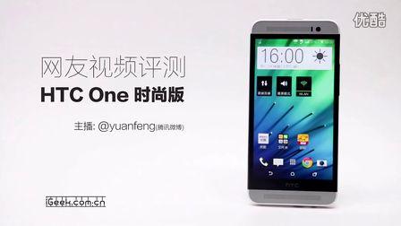 [國語解說]HTC One 時尚版E8視頻評測