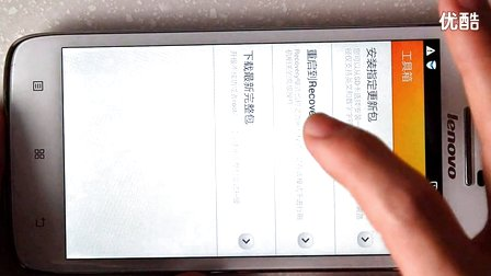 s968t/联想S968t刷机操作教程