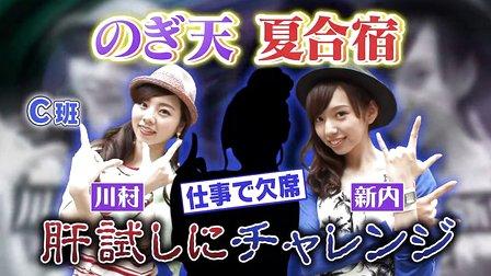 のぎ天_#8 10th新アンダーメンバーで夏合宿!(2)