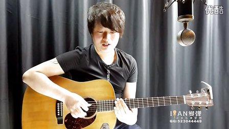 吉他入门标准教程 第16课 同桌的你弹唱教学 iTan吉他教学-果木浪子吉