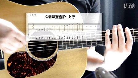 果木浪子 吉他入门标准教程 第49课 C调si型音阶