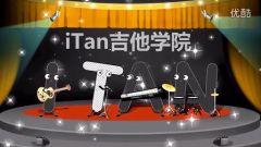 果木浪子 吉他入门标准教程 第64课 丁香花弹唱教学