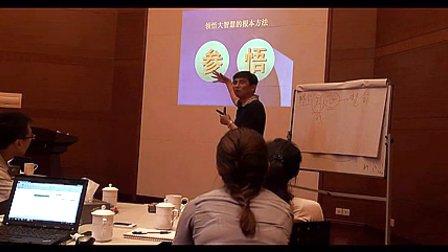 汇师经纪--刘硕斌--国学思想精髓与领导智慧课程