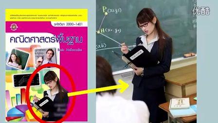 泰国数学课本惊现日本女优!