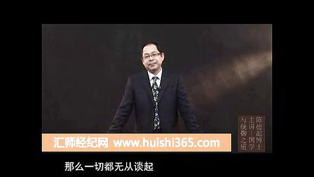 北京赛车PK10登陆--国学与统御之道(上)陈德起_标清