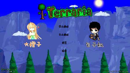 【大橙子和小枫】横版我的世界-泰拉瑞亚生存第1集-我才不是大笨蛋