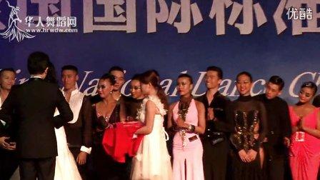 """2014年""""千帆会杯""""全国国标舞锦标赛国家队队员颁发证书"""