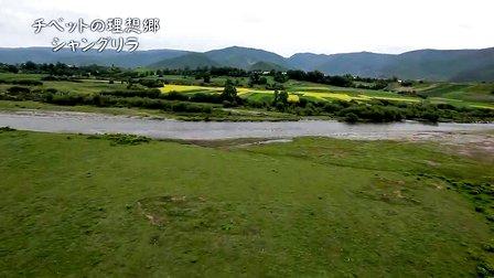 長江 天と地の大紀行「第1回 チベット大峡谷と理想郷」