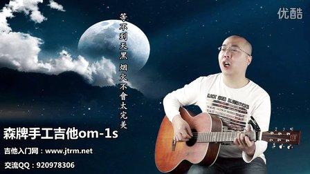 唱男生版男声版林俊杰张碧晨福艺吉他入门网-晴天 吉他弹唱教学 吉
