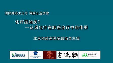 化疗猛如虎?——认识化疗在肺癌治疗中的作用(北京和睦家顾艳斐)