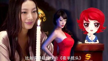 天津妞吐槽惊悚片