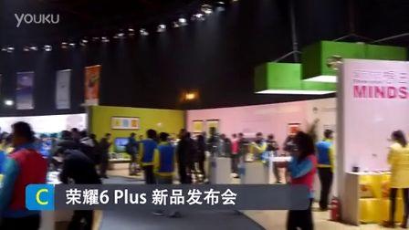 华为荣耀6 Plus发布会现场上手体验