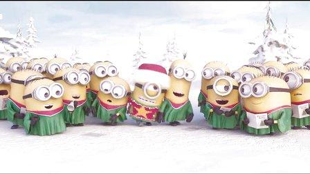 好欢乐!小黄人齐唱圣诞歌曲庆祝圣诞快乐
