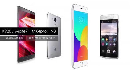 華為Mate7、MX4pro、OppoN3、K920對比測評