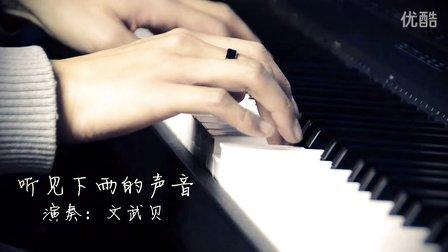 微微一笑很倾城 钢琴版