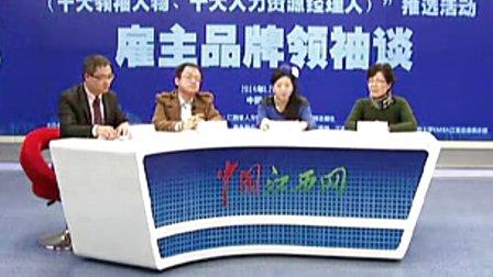雇主品牌 最佳服务模式 人力资源培训师陈琦老师