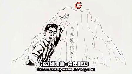G点究竟在哪里?