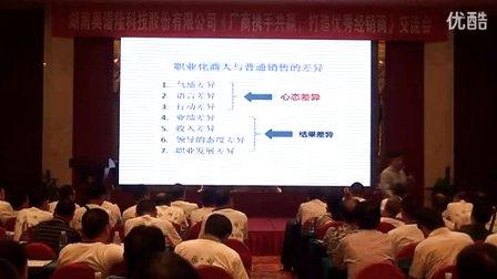 刘云老师经销商长沙双交会培训视频_4