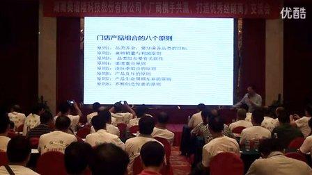刘云老师渠道开发与管理培训视频_13