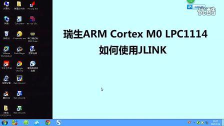 瑞生<font style='color:red;'>ARM单片机</font>视频教程3_如何使用JLINK