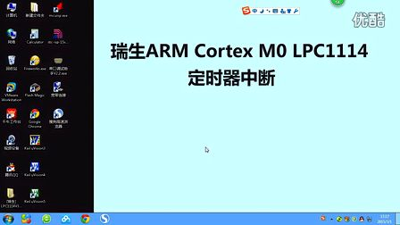 瑞生<font style='color:red;'>ARM单片机</font>视频教程15_LPC1114定时器中断