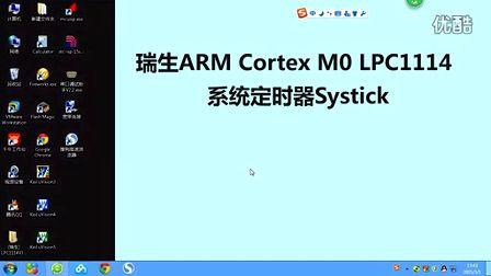 瑞生<font style='color:red;'>ARM单片机</font>视频教程16_LPC1114系统定时器Systick