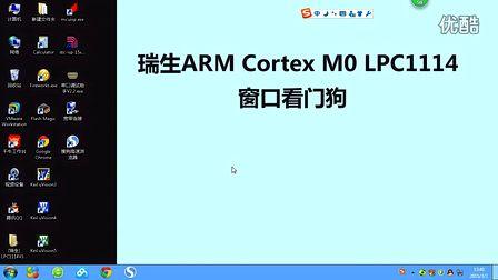 瑞生<font style='color:red;'>ARM单片机</font>视频教程18_LPC1114窗口看门狗