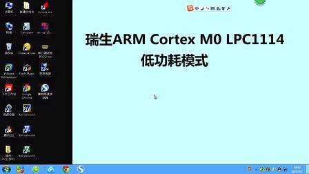 瑞生<font style='color:red;'>ARM单片机</font>视频教程23_LPC1114低功耗模式