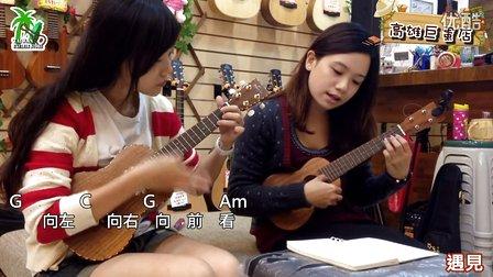 【台湾尤克里里】孙燕姿_遇见 尤克里里弹唱 教学