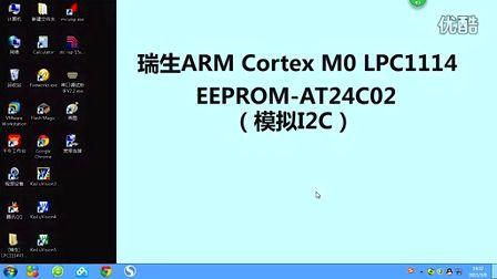 瑞生<font style='color:red;'>ARM单片机</font>视频教程25_EEPROM-24C02(模拟I2C)