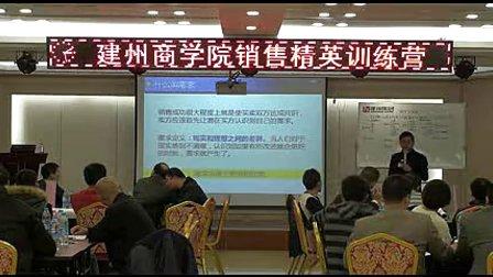 陈攀斌老师--《绝对成交-顾问式销售技巧》节选2