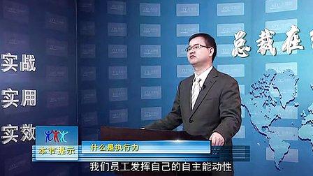 杨华老师--《金牌班组长的八项修炼》