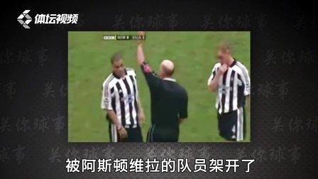足坛5大奇葩流氓 佩佩领衔李玮锋入选