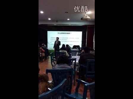 台湾著名实战管理培训专家刘成熙老师MTP目标管理与工作管理