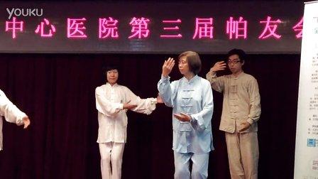 2015年帕金森病友会活动:刘君合老师及弟子太极操演示