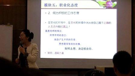 高秋红老师--第二部分优秀员工的职业化态度