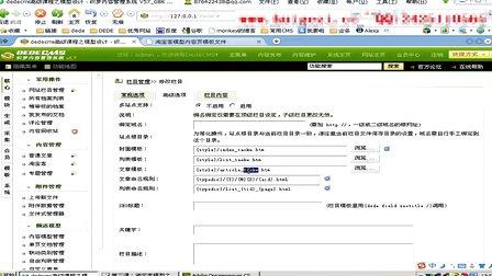 淘宝客模型之前台内容页模板