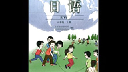 旧版初中日语八视频年级日本の歌1切手のな副本上册剑网图片