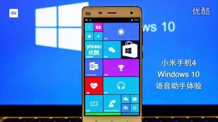 小米手机4 Windows 10语音助手体验