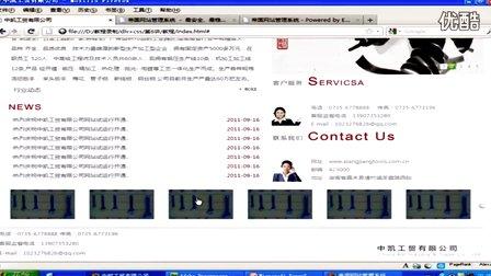 企业站模板制作之网站底部模板制作