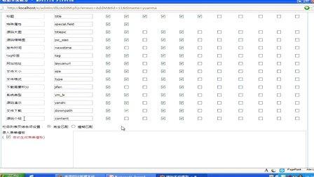 帝国CMS数据表与系统模型(1)